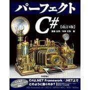 パーフェクト C♯ (改訂4版)(技術評論社) [電子書籍]