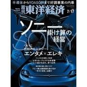 週刊東洋経済 2021/7/17号(東洋経済新報社) [電子書籍]