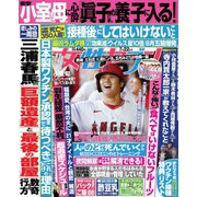 週刊女性セブン 2021年7/22号(小学館) [電子書籍]