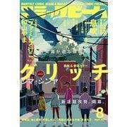 【電子版】月刊コミックビーム 2021年8月号(KADOKAWA) [電子書籍]