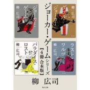 「ジョーカー・ゲーム」シリーズ【4冊 合本版】(KADOKAWA) [電子書籍]