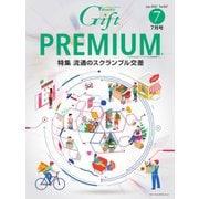 月刊Gift PREMIUM 2021年7月号(ビジネスガイド社) [電子書籍]