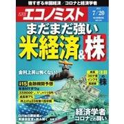 エコノミスト 2021年7/20号(毎日新聞出版) [電子書籍]