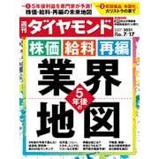 週刊ダイヤモンド 21年7月17日号(ダイヤモンド社) [電子書籍]