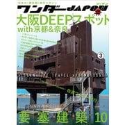 ワンダーJAPON(3)~日本で唯一の「異空間」旅行マガジン!~(スタンダーズ) [電子書籍]