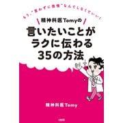 精神科医Tomyの言いたいことがラクに伝わる35の方法(大和出版)(PHP研究所) [電子書籍]
