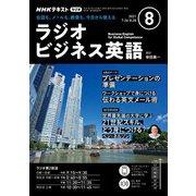 NHKラジオ ラジオビジネス英語 2021年8月号(NHK出版) [電子書籍]