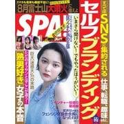SPA!(スパ) 2021年7/20・27合併号(扶桑社) [電子書籍]