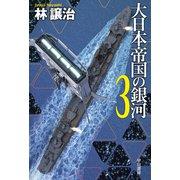 大日本帝国の銀河 3(早川書房) [電子書籍]