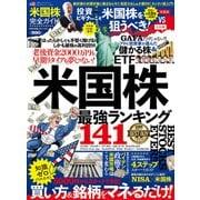 100%ムックシリーズ 完全ガイドシリーズ325 米国株完全ガイド(晋遊舎) [電子書籍]