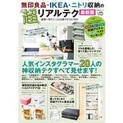 晋遊舎ムック 無印良品・IKEA・ニトリ収納の超リアルテク 最新版(晋遊舎) [電子書籍]