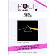 「狂気」ロック絶対名曲秘話8 ~Deep Story in Rock with Playlist~(小学館) [電子書籍]