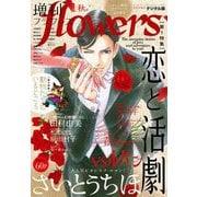 増刊 flowers 2021年秋号(2021年7月14日発売)(小学館) [電子書籍]