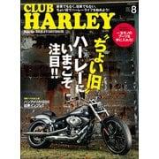 CLUB HARLEY 2021年8月号 Vol.253(実業之日本社) [電子書籍]