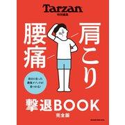 Tarzan特別編集 肩こり 腰痛 撃退BOOK 完全版(マガジンハウス) [電子書籍]