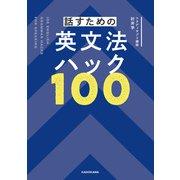 話すための英文法ハック100(KADOKAWA) [電子書籍]