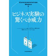 Experimentation Works ビジネス実験の驚くべき威力(日経BP社) [電子書籍]