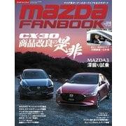 MAZDA FANBOOK Vol.019(芸文社) [電子書籍]