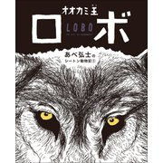 オオカミ王ロボ(学研) [電子書籍]