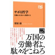 サボる哲学 労働の未来から逃散せよ(NHK出版) [電子書籍]