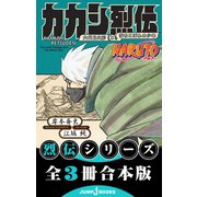 NARUTO―ナルト― 烈伝 合本版(集英社) [電子書籍]