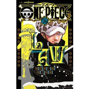 ONE PIECE novel LAW(集英社) [電子書籍]