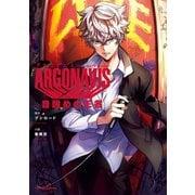 ARGONAVIS from BanG Dream! 目醒めの王者(集英社) [電子書籍]
