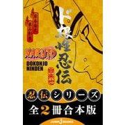 【合本版】NARUTO―ナルト― 忍伝シリーズ 全2冊(集英社) [電子書籍]