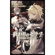 終わりのセラフ 吸血鬼ミカエラの物語 1(集英社) [電子書籍]