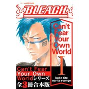 BLEACH Can't Fear Your Own World 合本版(集英社) [電子書籍]