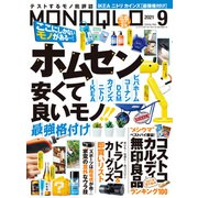 MONOQLO 2021年9月号(晋遊舎) [電子書籍]