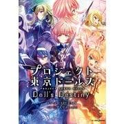 プロジェクト東京ドールズ Doll's Destiny(集英社) [電子書籍]