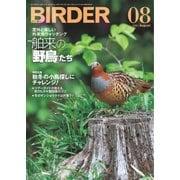 BIRDER(バーダー) 2021年8月号(文一総合出版) [電子書籍]