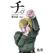 チ。 ―地球の運動について―【単話】 35(小学館) [電子書籍]