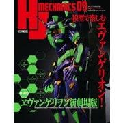 HJメカニクス09(ホビージャパン) [電子書籍]