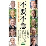 不要不急―苦境と向き合う仏教の智慧―(新潮新書)(新潮社) [電子書籍]