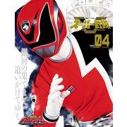 スーパー戦隊 Official Mook 21世紀 vol.4 特捜戦隊デカレンジャー(講談社) [電子書籍]