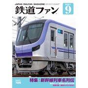 鉄道ファン2021年9月号(交友社) [電子書籍]