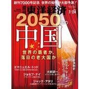 週刊東洋経済 2021/7/24号(東洋経済新報社) [電子書籍]