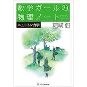 数学ガールの物理ノート/ニュートン力学(SBクリエイティブ) [電子書籍]