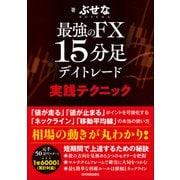 最強のFX 15分足デイトレード 実践テクニック(日本実業出版社) [電子書籍]