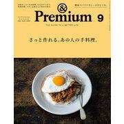 &Premium (アンド プレミアム) 2021年 9月号 (さっと作れる、あの人の手料理。)(マガジンハウス) [電子書籍]