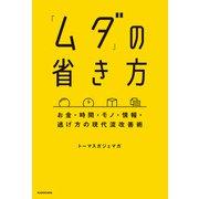 「ムダ」の省き方 お金・時間・モノ・情報・逃げ方の現代流改善術(KADOKAWA) [電子書籍]