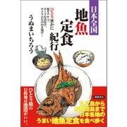 日本全国地魚定食紀行 ひとり密かに焼きアナゴ、キンメの煮付け、サクラエビのかき揚げ・・・(徳間書店) [電子書籍]