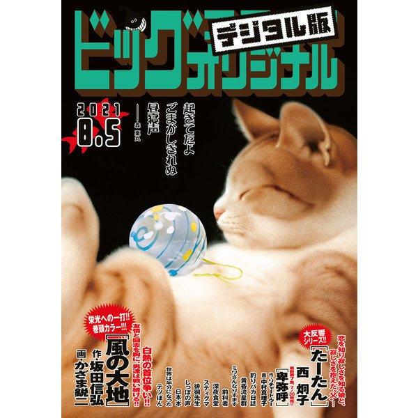 ビッグコミックオリジナル 2021年15号(2021年7月20日発売)(小学館) [電子書籍]