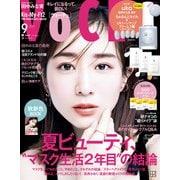 VOCE 2021年 9月号(講談社) [電子書籍]