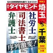 週刊ダイヤモンド 21年7月24日号(ダイヤモンド社) [電子書籍]