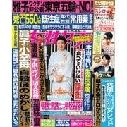 週刊女性セブン 2021年7/29・8/5合併号(小学館) [電子書籍]