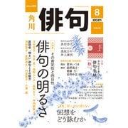 俳句 2021年8月号(角川文化振興財団) [電子書籍]