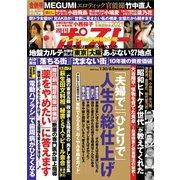 週刊ポスト 2021年7/30・8/6号(小学館) [電子書籍]
